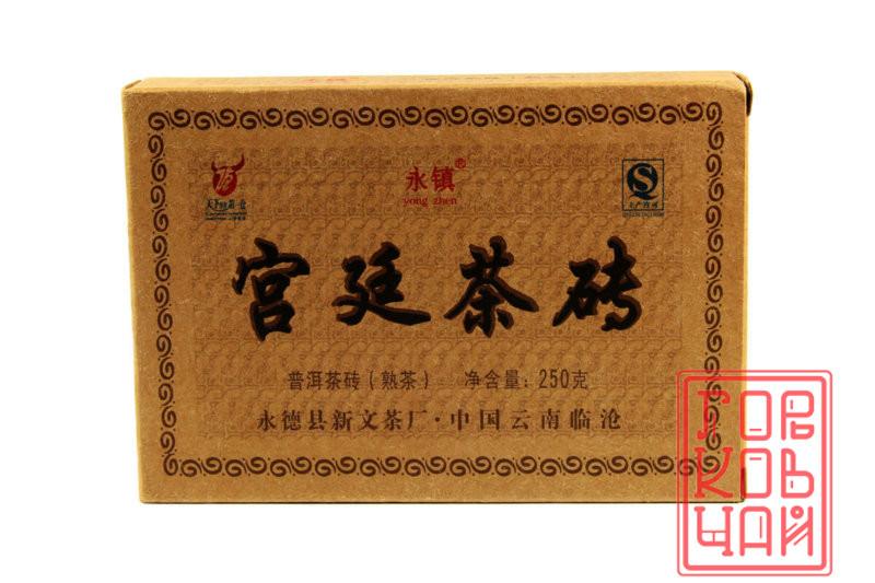 Шу пуэр Юн Чжэнь Гун Тин