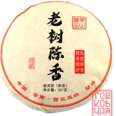 Юнмин Лаошу Чэнсян