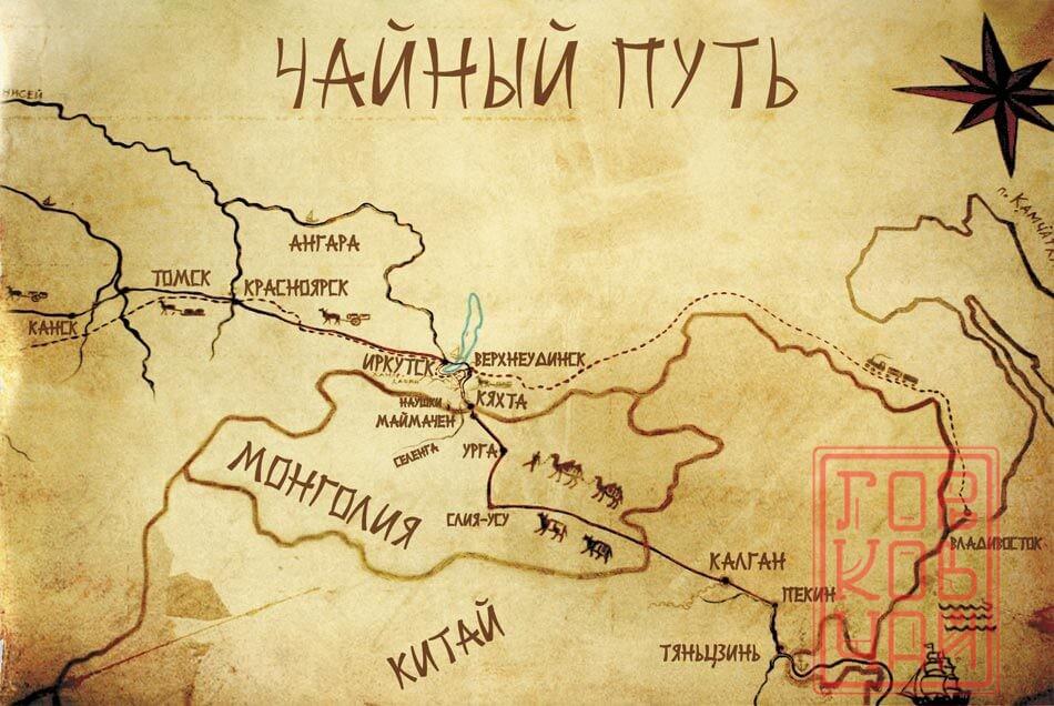 История русско-китайской чайной торговли 2