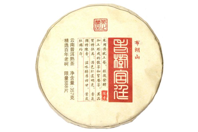 Юнмин Лао Шу Гунтин