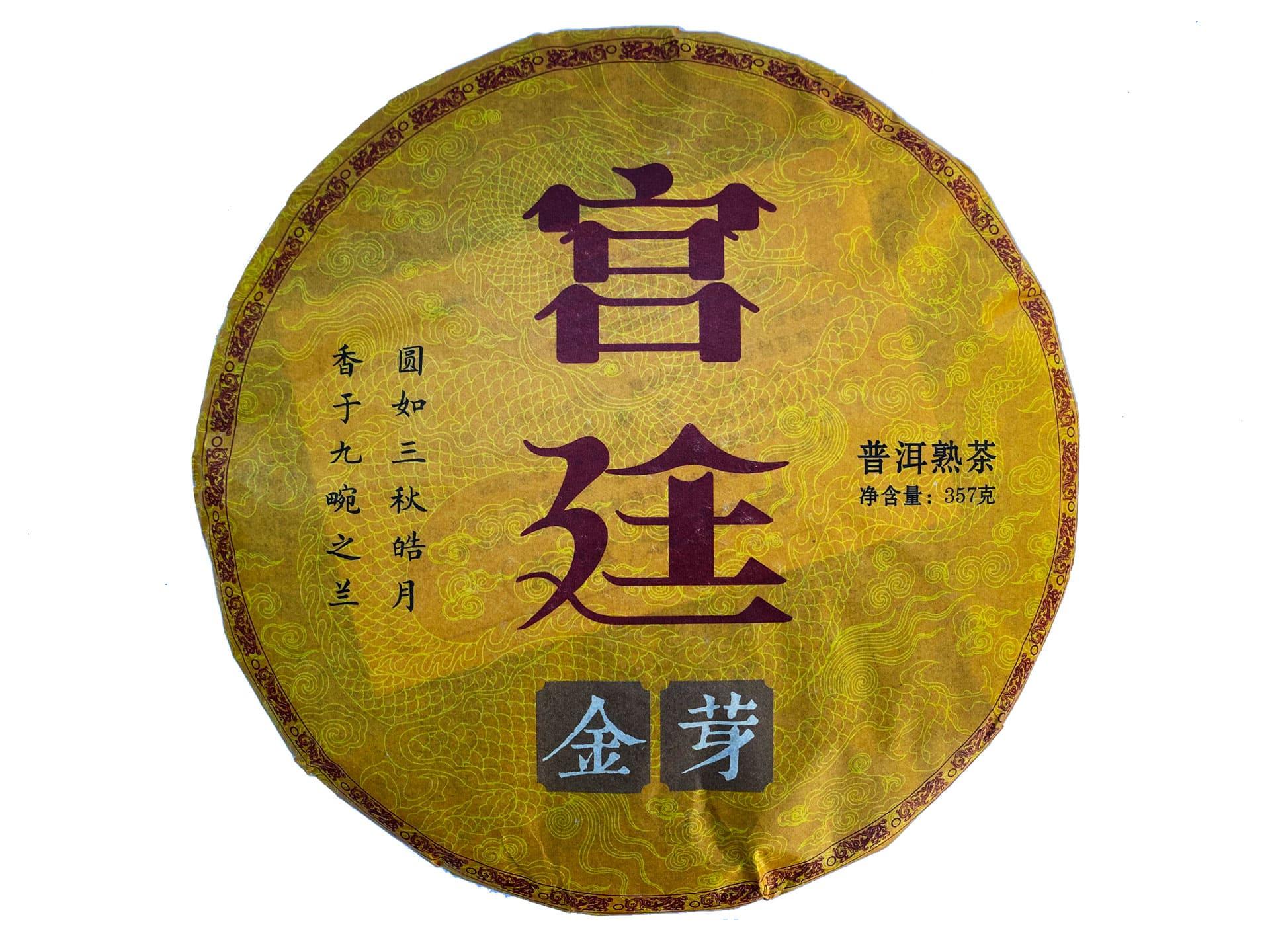Фа Линь-«Гунтин-Цзинь-Я»