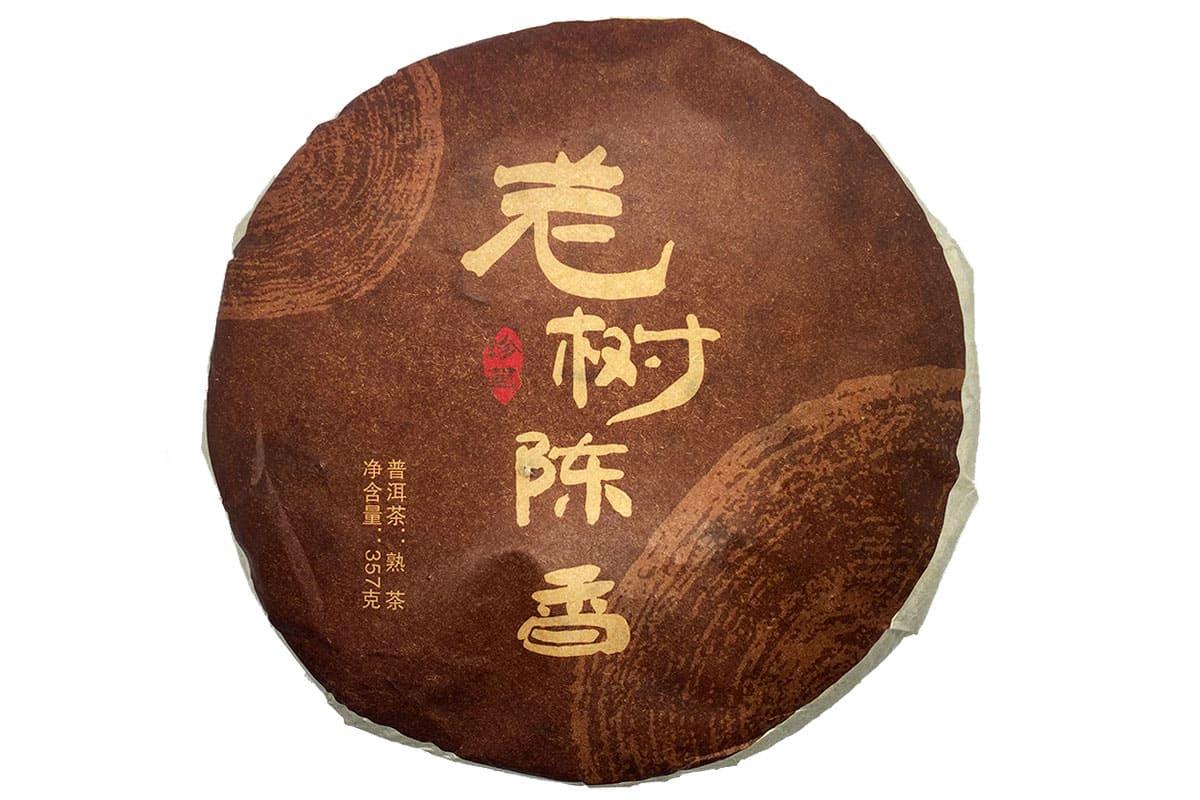 Юнмин-ЛаоШу-Синьчжун