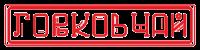 Горьков Чай - купить китайский чай Интернет магазин